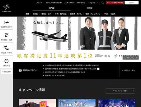 株式会社スターフライヤー公式ホームページ